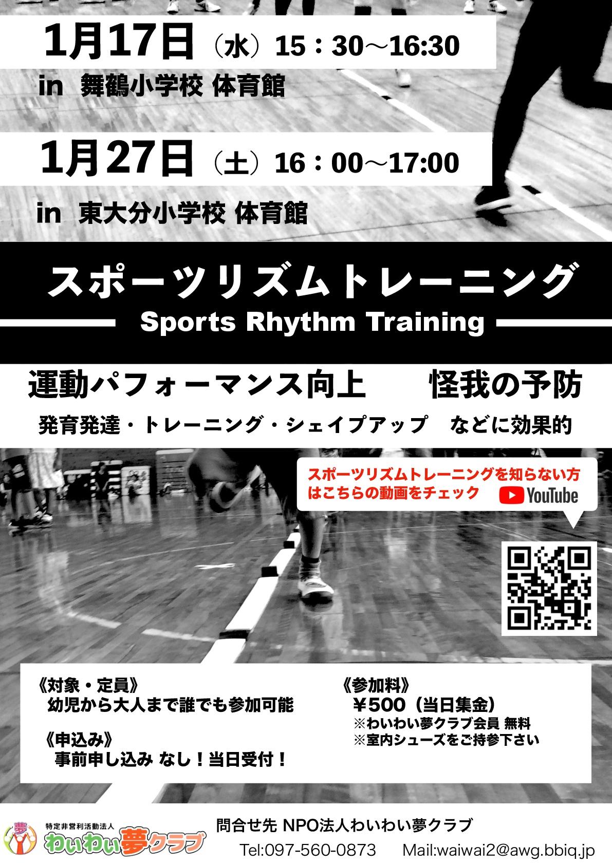 スポーツリズムトレーニング開催のお知らせ
