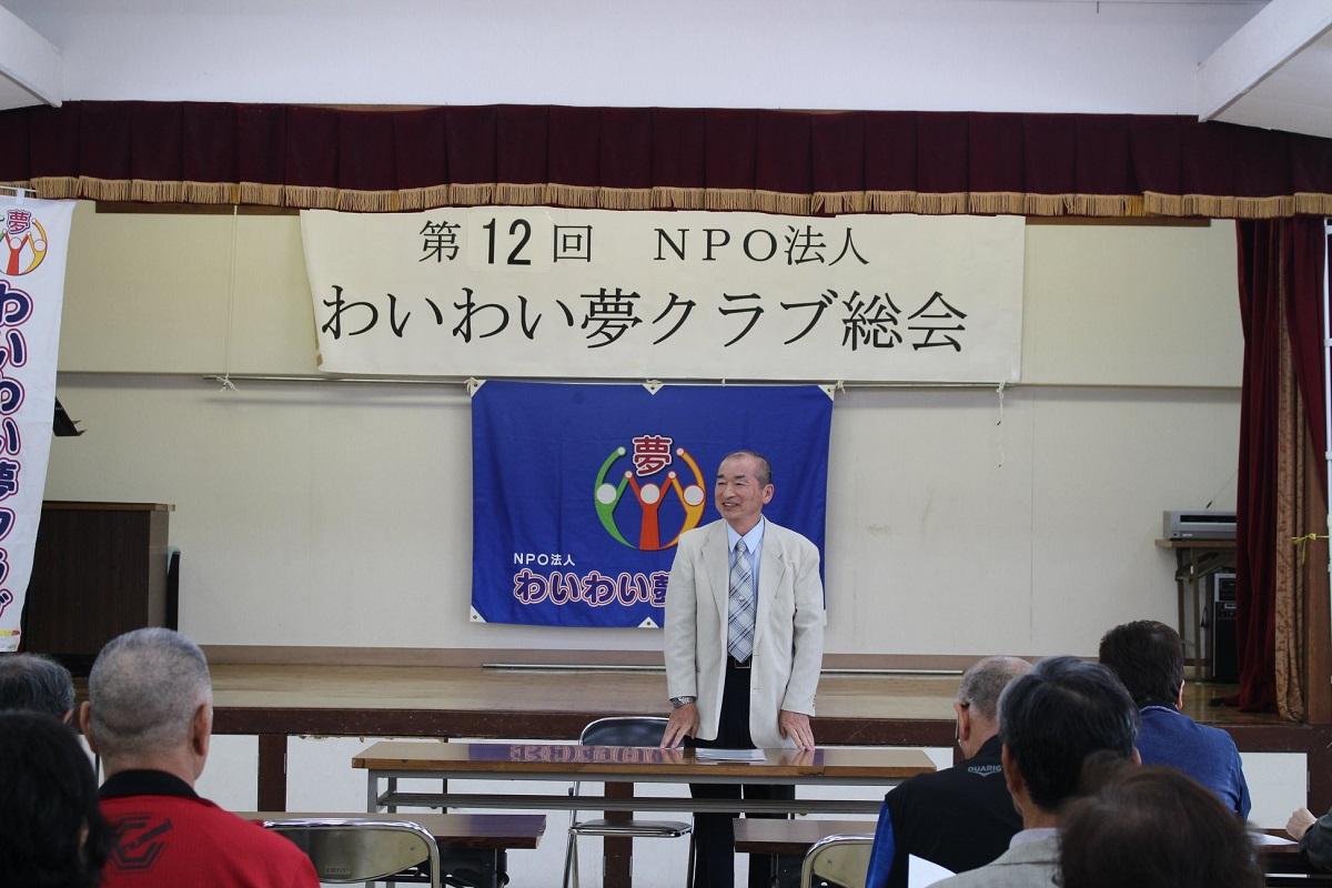 ス総会のご報告(わいわい夢クラブ)