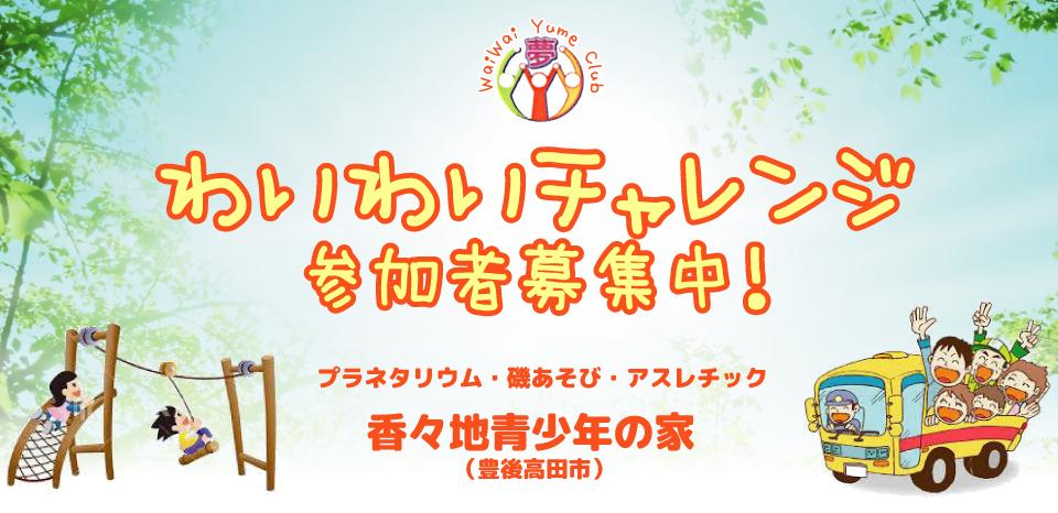 わいわい夢クラブ わいわいチャレンジ2018参加者募集中!