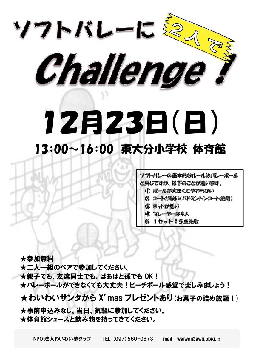 ソフトバレーに2人でChallenge!開催(わいわい夢クラブ)