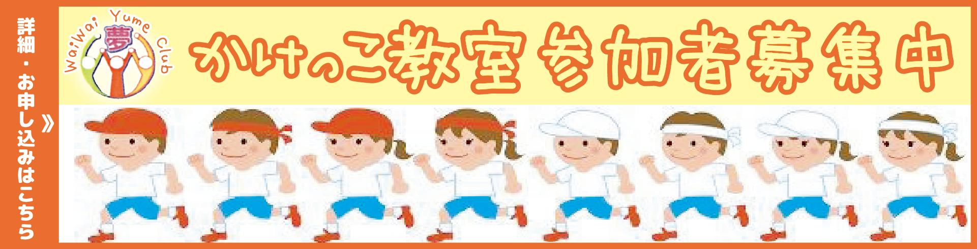 かけっこ教室2019参加者募集中!